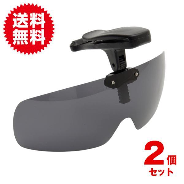2個入 キャップ 帽子 クリップ サングラス 調光 偏光 レンズ 跳ね上げ式 紫外線 UV カット