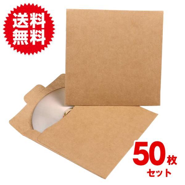 50枚入 CD DVD ディスク 収納 ケース 紙袋 封筒 クラフト 紙 袋 収納 ホルダー おしゃれ カード 葉書き ラッピング 包装