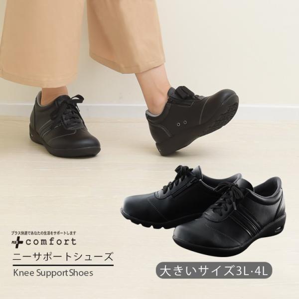 ニーサポートシューズ コンフォートシューズ 大きいサイズ レディース メンズ スニーカー 靴 黒 ブラック サポート 膝に優しい 3L 4L|plus-comfort