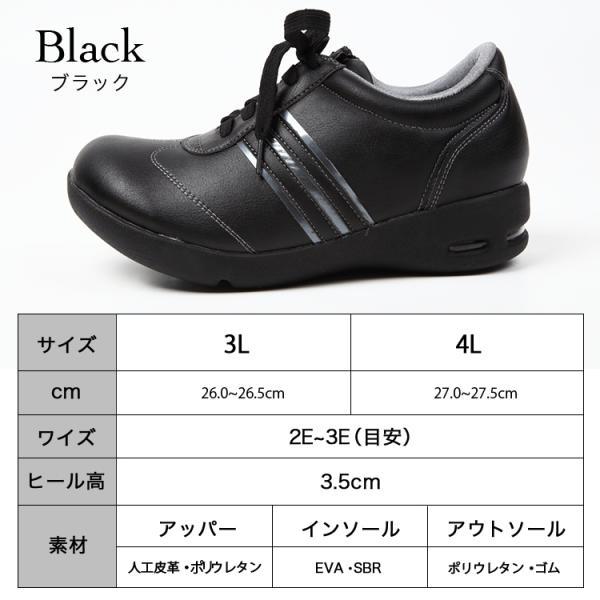ニーサポートシューズ コンフォートシューズ 大きいサイズ レディース メンズ スニーカー 靴 黒 ブラック サポート 膝に優しい 3L 4L|plus-comfort|05