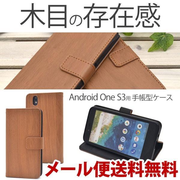 3b5dd2bb26 アンドロイド ワン S3 Android One S3 ケース 手帳型 カバー スマホケース スマホカバー Android 木目調 和風 ...