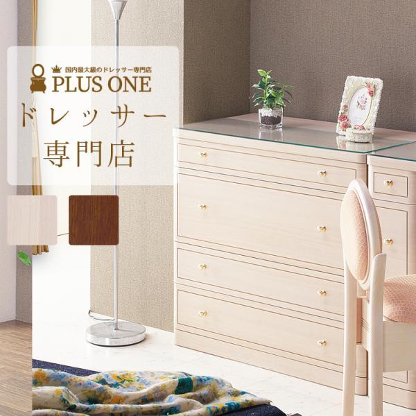 チェスト ドレッサー 可愛い 姫系 白色 日本製 国産 送料無料 収納 フローラル|plus-one-kagu
