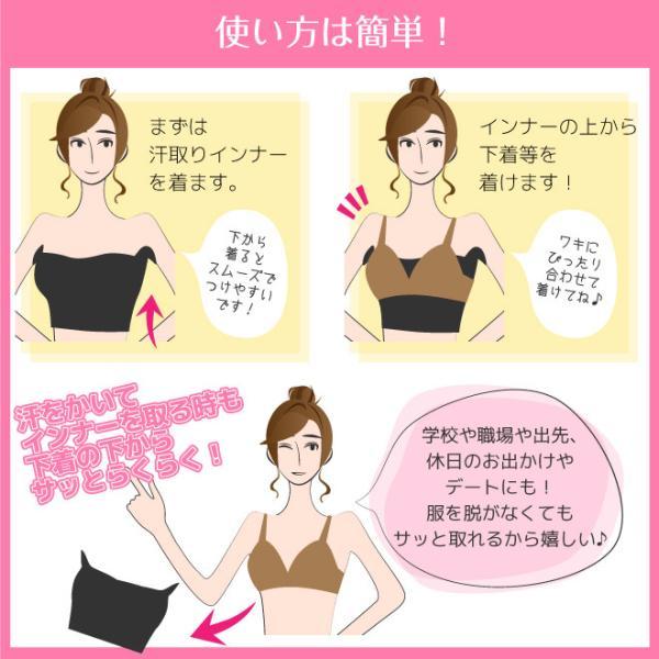 【2枚セット】ブラ の下につけて 胸の 汗取り 対策インナー 臭い対策 レディース 汗 消臭 テイジン インナー 汗パッド 制汗 デオドラント 多汗症 チラ見え防止|plus1-store|05