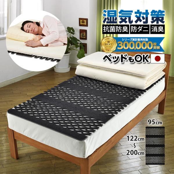 日本製 すのこ ベッド すのこ型除湿マット 防ダニ抗菌防臭 備長炭 帝人 エアジョブ ベッド用 シングル 結露 すのこマット 除湿シート 吸湿シート|plus1-store