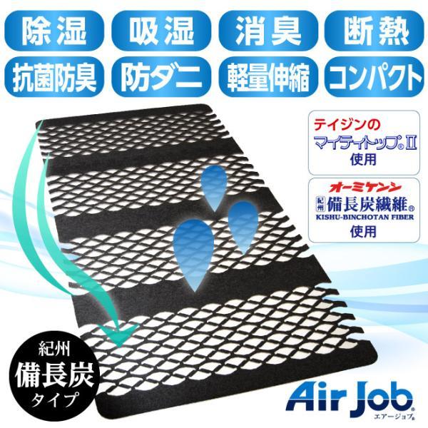 日本製 すのこ ベッド すのこ型除湿マット 防ダニ抗菌防臭 備長炭 帝人 エアジョブ ベッド用 シングル 結露 すのこマット 除湿シート 吸湿シート|plus1-store|02