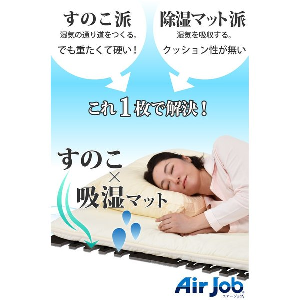日本製 すのこ ベッド すのこ型除湿マット 防ダニ抗菌防臭 備長炭 帝人 エアジョブ ベッド用 シングル 結露 すのこマット 除湿シート 吸湿シート|plus1-store|07