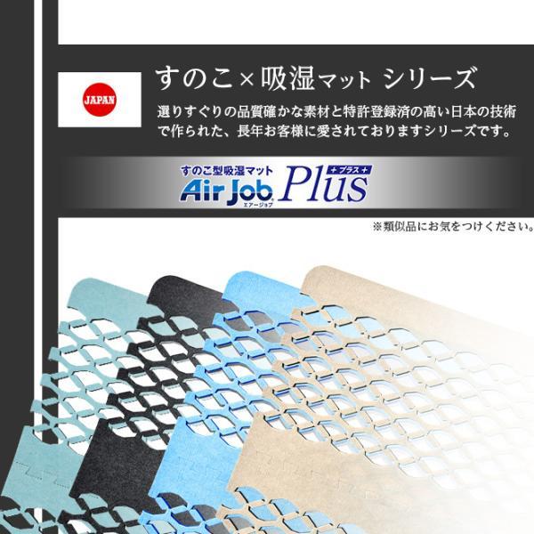 日本製 すのこ ベッド すのこ型除湿マット 防ダニ抗菌防臭 備長炭 帝人 エアジョブ ベッド用 シングル 結露 すのこマット 除湿シート 吸湿シート|plus1-store|08