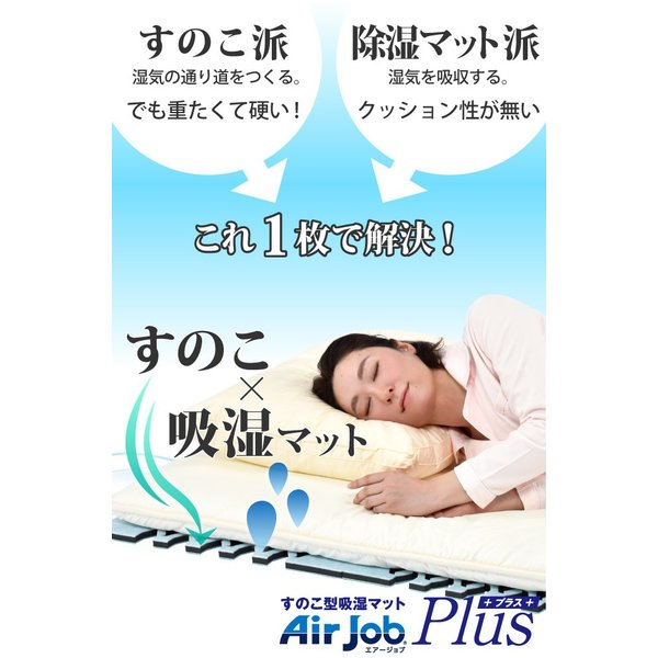 すのこ型除湿マットレス 防ダニ ダニシート 日本製 布団 抗菌防臭 テイジン ベルオアシス エアジョブ シングル 除湿シート 吸湿シート すのこベッド ダニ対策 plus1-store 05
