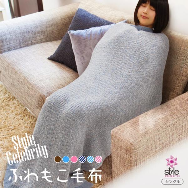 ふわもこ毛布(シングル)