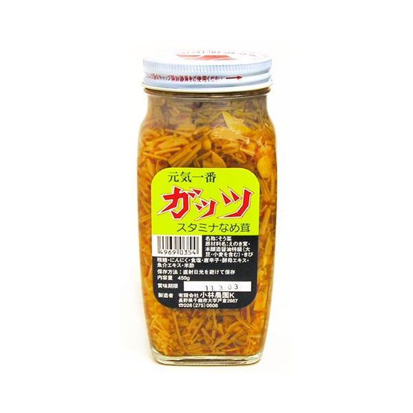 小林農園 元気一番 ガッツ スタミナなめ茸 瓶 (大) 450g
