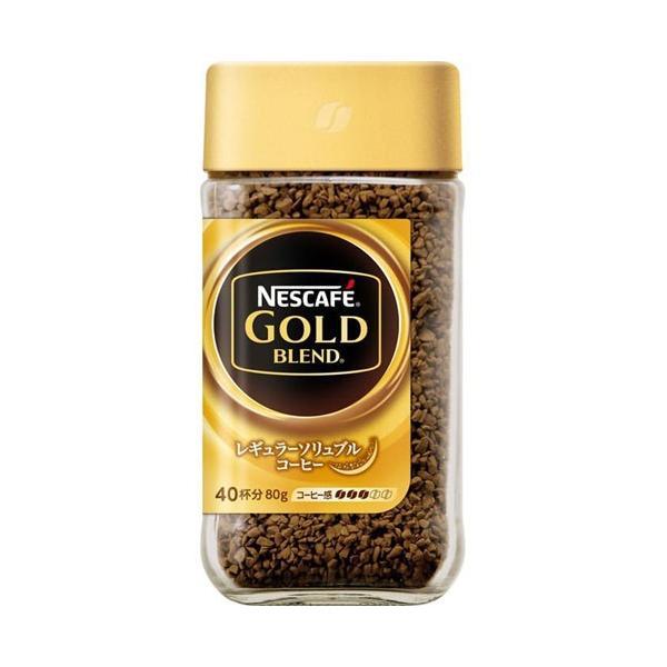 訳あり ネスカフェゴールドブレンドレギュラーソリュブルコーヒー瓶80g《賞味期限は1年前後の商品となります》