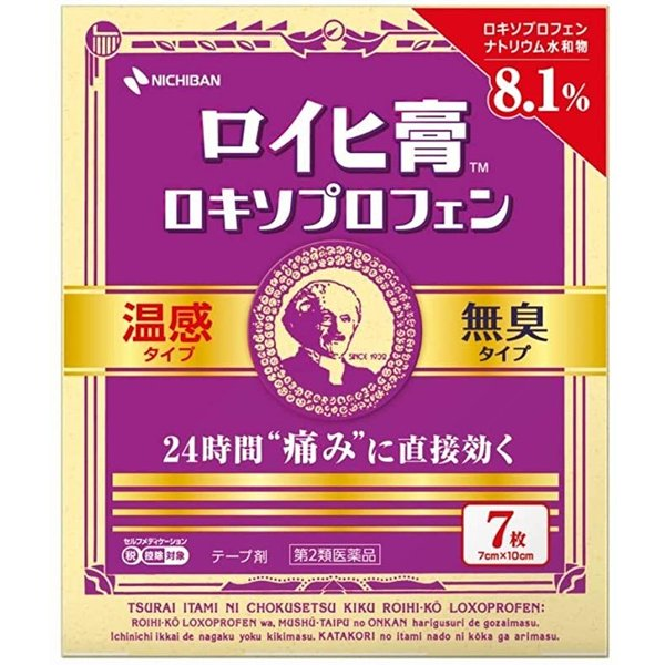 第2類医薬品 ロイヒ膏ロキソプロフェン7枚※セルフメディケーション税制対象商品
