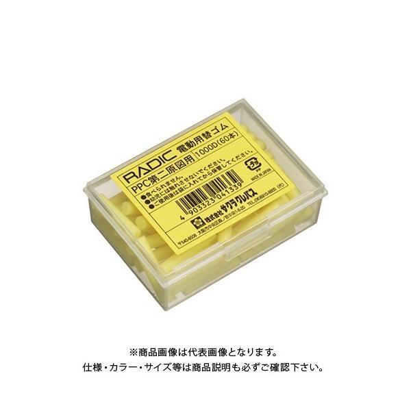 サクラクレパス 電動字消器 替えゴム(PPC用) 1000D