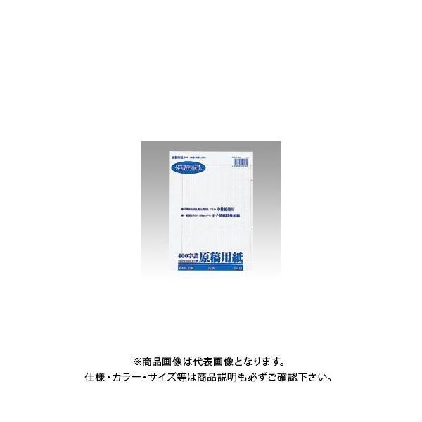 日本ノート(アピ 原稿用紙 バラ二つ折り400字詰 B4判 GEN32
