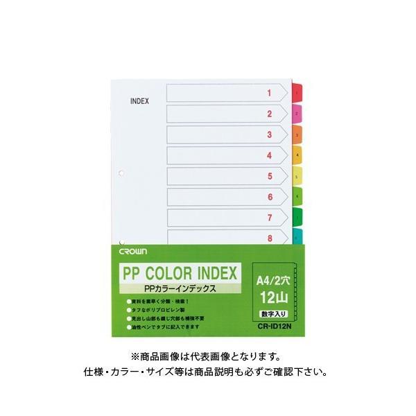 クラウン PPカラーインデックスA4縦 1組 CR-ID-12N