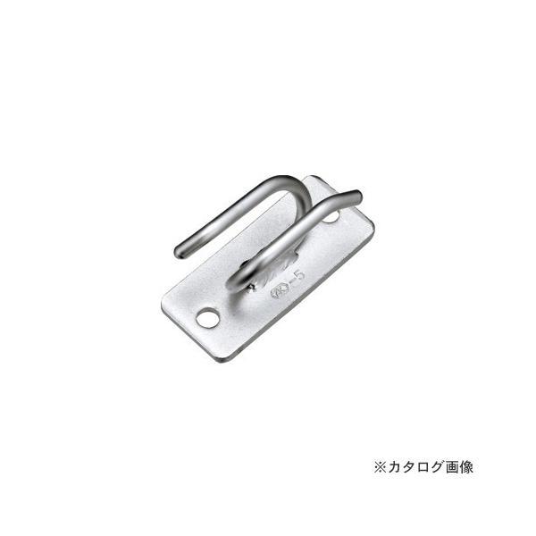 浅野金属工業 ロープハンガー5 AK3720