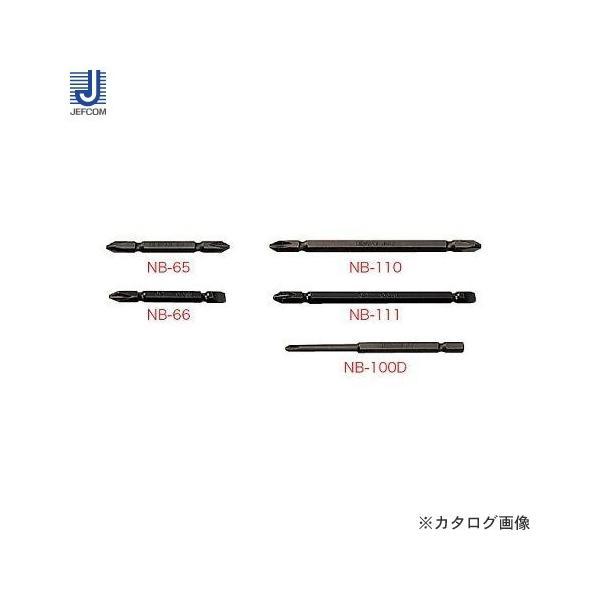 デンサン DENSAN 電動ドライバービット NB-110