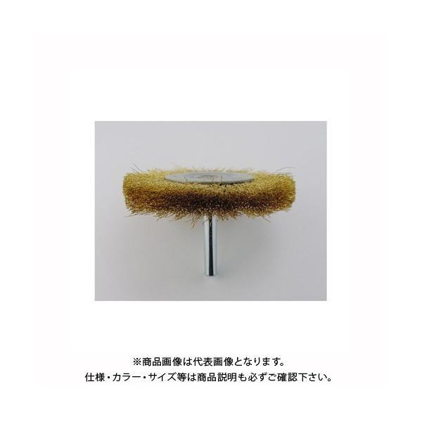 サンフレックス 軸付ホイールワイヤーブラシ75mm径(真鍮線) No.4026