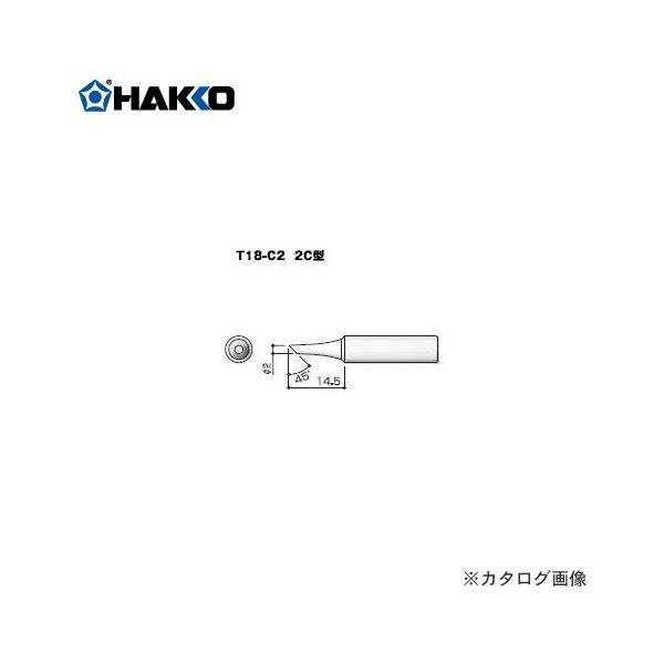 白光 HAKKO T18シリーズ FX-600用こて先 2C型 T18-C2