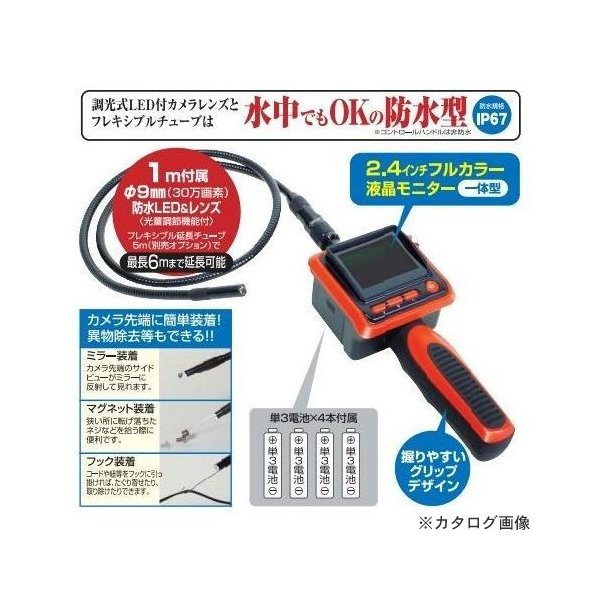 日動工業 カラー液晶モニター付きファイバースコープ (内視鏡) IES24-1