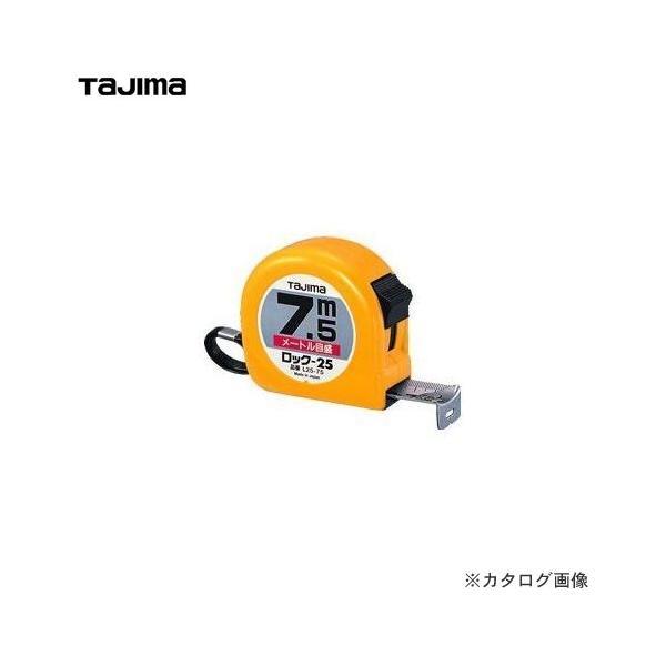 タジマツール Tajima ロック25 7.5m メートル目盛 L25-75BL