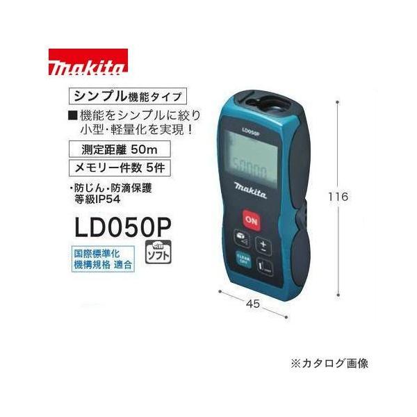 マキタ Makita レーザー距離計 シンプル機能タイプ LD050P