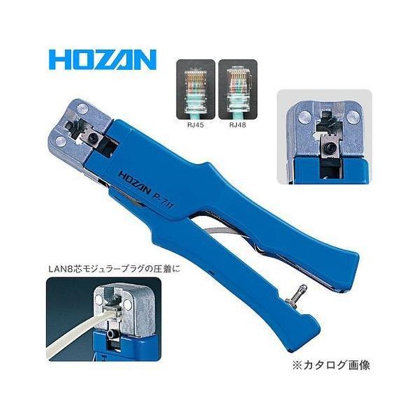 ホーザン HOZAN モジュラープラグ圧着工具(LAN(8芯)用)P-711