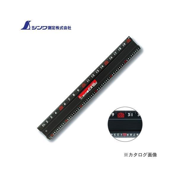 シンワ測定 アルミカッター定規 カット師EX60cm 併用目盛 65030