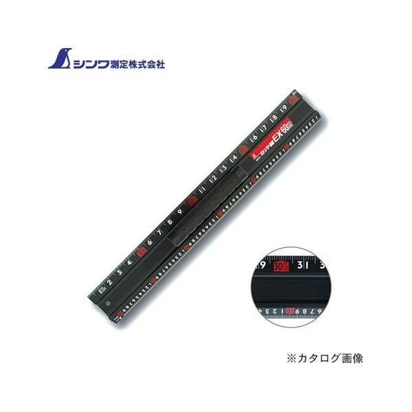 シンワ測定 アルミカッター定規 カット師EX60cm 併用目盛 取手付 65031