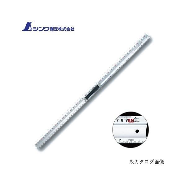 個別送料2000円 直送品 シンワ測定 アルミカッター定規 カット師1.5m 併用目盛 取手付 65096