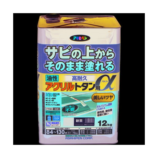 アサヒペン 油性高耐久アクリルトタン用α 12KG 新茶 539472