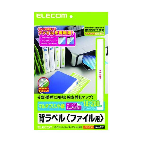 エレコム 背ラベルファイル用/A4サイズ/13面付 EDT-TF13