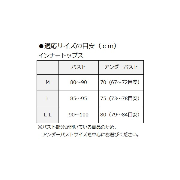 桜香流 セルスルーエステ インナートップス ガードルハイウエスト 上下セット|plusdesign|03