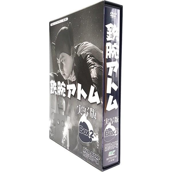 鉄腕アトム 実写版 DVD-BOX HDリマスター版 BOX2 甦るヒーローライブラリー 第20集 ベストフィールド|plusdesign|02