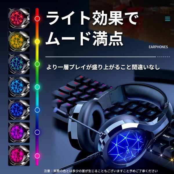 ゲーミングヘッドセット PS4 ヘッドセット ゲーム ヘッドホン マイク付き 高音質 有線 スイッチ SWITCH フォートナイト Apex BO4 FPS LED PC  送料無料|plusentrysoreyhs|16