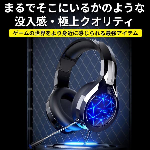 ゲーミングヘッドセット PS4 ヘッドセット ゲーム ヘッドホン マイク付き 高音質 有線 スイッチ SWITCH フォートナイト Apex BO4 FPS LED PC  送料無料|plusentrysoreyhs|07