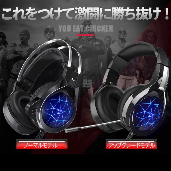 ゲーミングヘッドセット PS4 ヘッドセット ゲーム ヘッドホン マイク付き 高音質 有線 スイッチ SWITCH フォートナイト Apex BO4 FPS LED PC  送料無料|plusentrysoreyhs|10