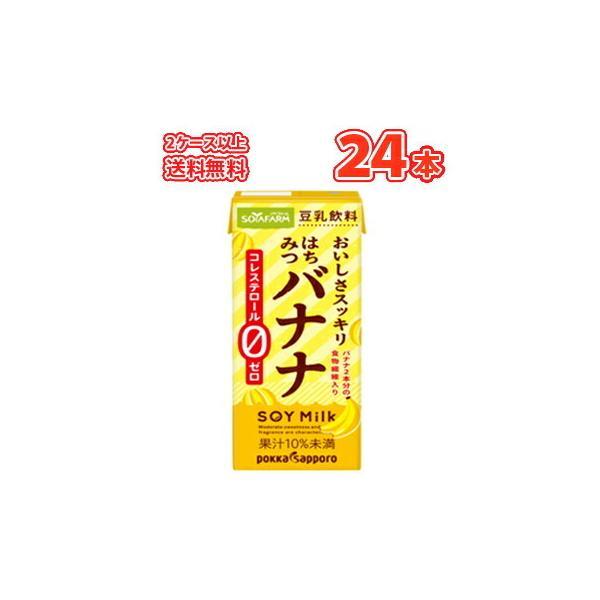 ソヤファーム おいしさスッキリ はちみつバナナ 豆乳飲料 200ml ×24本 最安値挑戦中