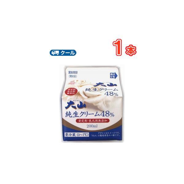 白バラ大山純生クリーム48% 200ml×1本 クール便/鳥取/ケーキ/国産/チーズケーキ/生クリーム/お菓子/パン材料