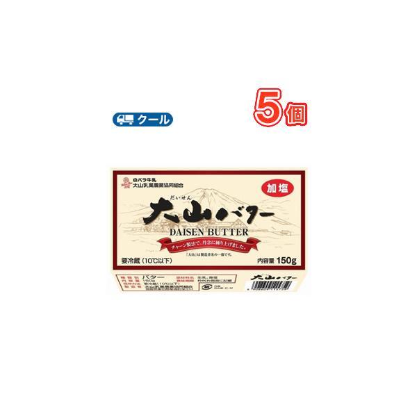 白バラ大山バター 150g×5個 クール便/大山乳業/国産/鳥取県/無添加/トースト/料理/菓子