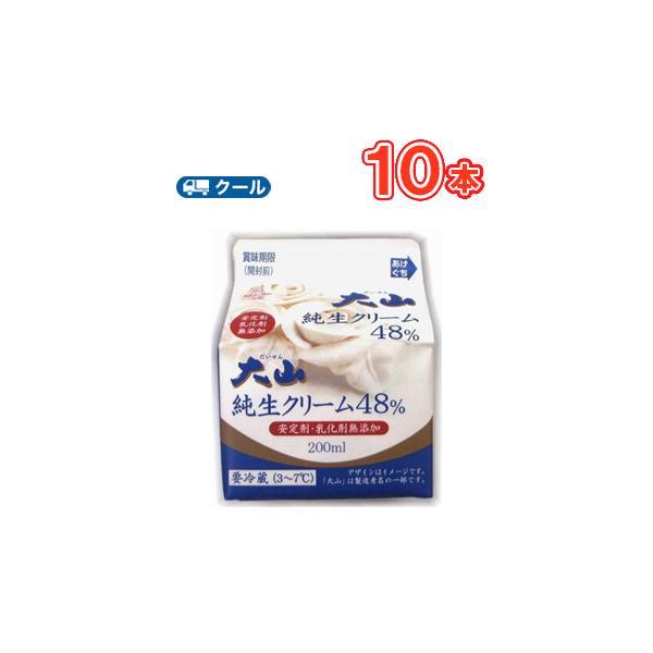 白バラ大山純生クリーム48% 200ml×10本 クール便/鳥取/ケーキ/国産/チーズケーキ/生クリーム/お菓子/パン材料