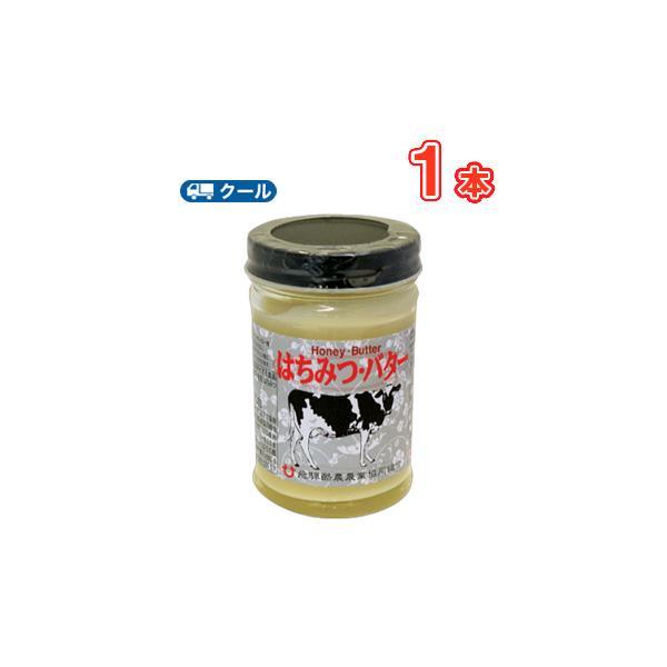 飛騨酪農 はちみつバター 130g×1個 クール便/国産バター入り/ はちみつ/ バター/ 飛騨酪農