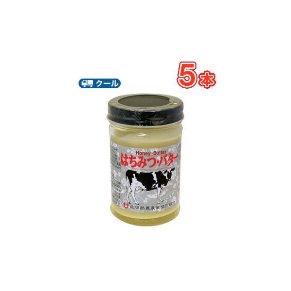 飛騨酪農 はちみつバター 130g×5個 クール便/国産バター入り/はちみつ/バター/飛騨酪農/天然/無添加