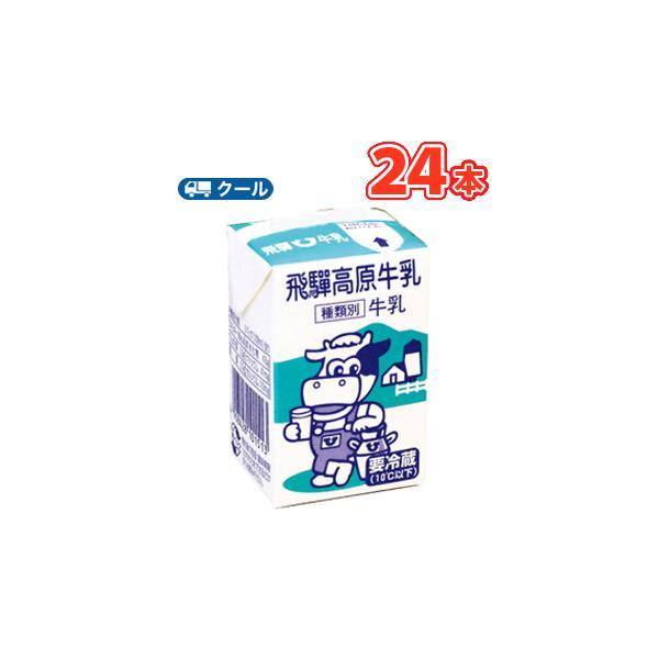 飛騨酪農飛騨高原牛乳 100ml×24本 クール便/飛騨牛乳