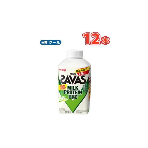 明治 ザバスミルク 爽やかフルーティ風味 SAVAS【430ml】×12本【クール便】 クエン酸 スポーツサポート ミルクプロテイン 部活 サークル