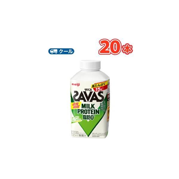 明治 ザバス ミルク 爽やかフルーティ風味 SAVAS【430ml】×20本【クール便】 クエン酸 スポーツサポート ミルクプロテイン 部活