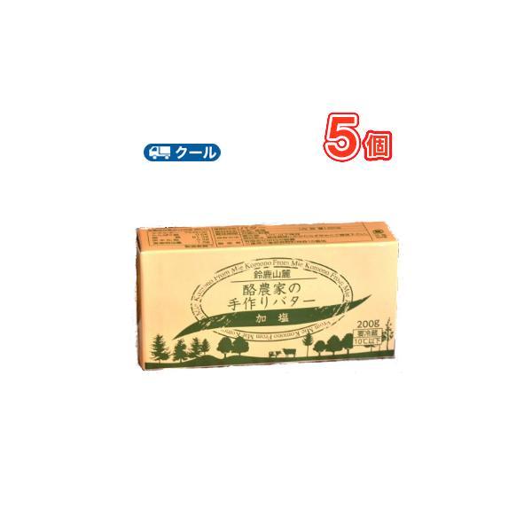 鈴鹿山麓 酪農家の手作りバター 四日市 酪農 手作りバター 200g×5個 クール便/鈴鹿山麓