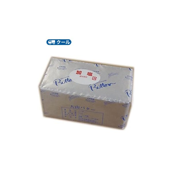 白バラ 大山乳業 大山バター(有塩) 450g×1個 クール便 バター 有塩 トースト 業務用 大山乳業 国産 クッキー お菓子作り 送料無料