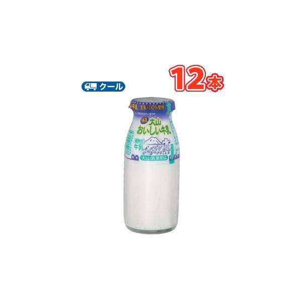 白バラ特選大山おいしい牛乳 180ml×12本入り クール便/瓶/クール便/瓶販売/新鮮/こだわり/ミルク