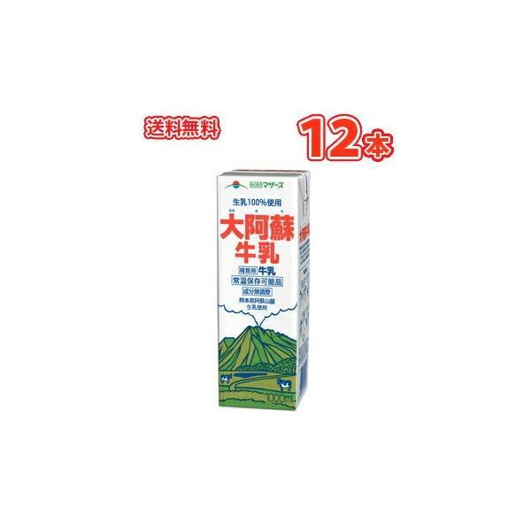 らくのうマザーズ 大阿蘇牛乳 1L紙パック 12本(6本×2ケース)〔あそさん テトラ ブリック 大容量 1000ml 1リットル牛乳 ぎゅうにゅう ロングライフ ミルク〕